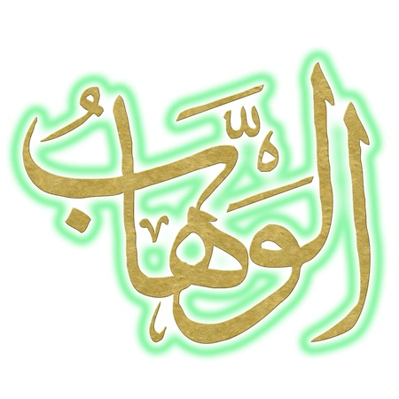 beautiful allah: Islamic art (names of ALLAH) 17 (Al-Wahhab, The Giver of All) Stock Photo