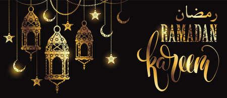 oriental vector: Ramadan Kareem. Design templates for Ramadan celebration. Stock Photo