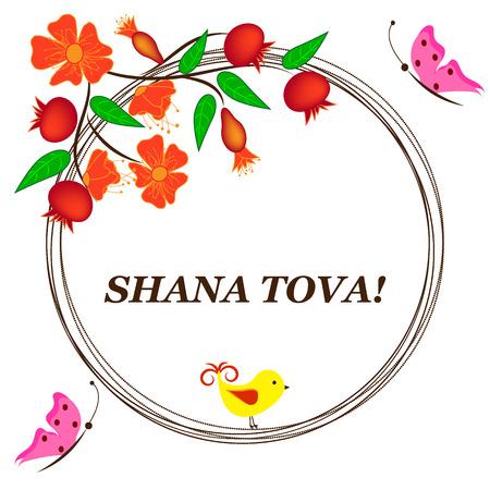 Shana Tova banner.