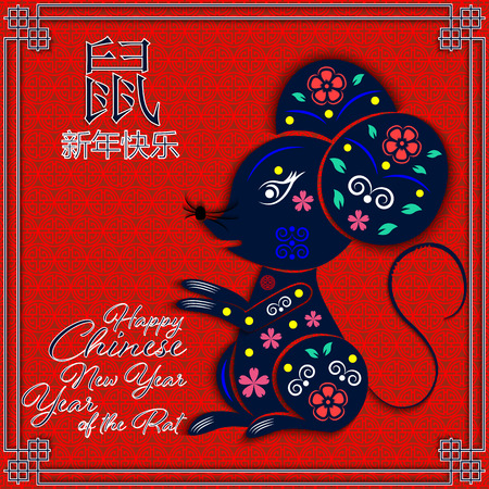 Happy Chinese New Year 2020 year of the rat. Chinese characters mean Rat and Happy New Year. lunar new year 2020. 3D Chinese hieroglyphs with rat on traditional chinese background