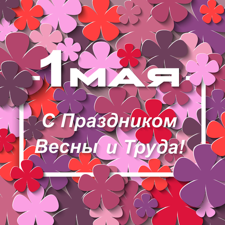 The inscription in Russian on May 1, with the holiday of spring and labor on  lilac floral background. 3D vector illustration. Paper cut out art style. Ilustração