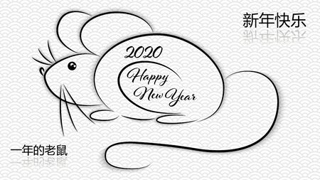 Chinese hieroglyphs and silhouette of black rat are the symbol of the Chinese New Year 2020. Translated from Chinese Happy New Year,  the year of the rat. Vector illustration. Иллюстрация
