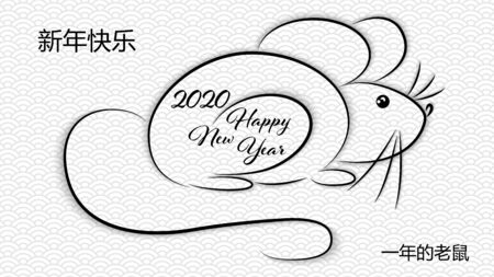 Chinese hieroglyphs and silhouette of black rat are the symbol of the Chinese New Year 2020. Translated from Chinese Happy New Year,  the year of the rat. Vector illustration. Illustration