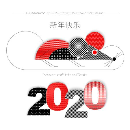 Geometric abstract Chinese New Year 2020 background and surreal rate. Design of New Year, banner, flyer, poster, greeting card, invitation. Vector illustration. Translation from Chinese Happy New Year