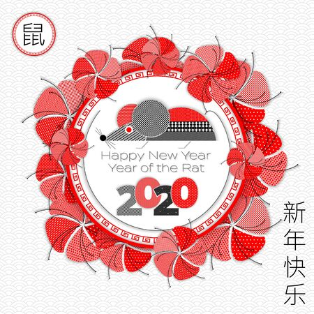Chinese New Year 2020 background with rat and plum flowers. Design for New year, banner, flyer, poster, greeting card, invitation. Vector illustration. Translation from Chinese Happy New Year, Rat.