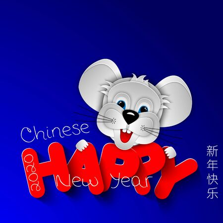 Happy Chinese New Year 2020 Rat Zodiac sign. Paper cut out rat on blue winter background. Chinese characters are translated Happy New Year. 3D vector illustration.