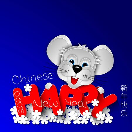Happy Chinese New Year 2020 Rat Zodiac sign. Paper cut out rat on blue winter background with blooming plum flowers. Chinese characters are translated Happy New Year. 3D vector illustration.