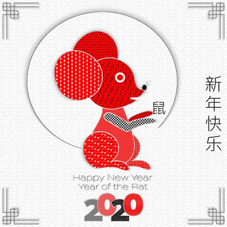 Geometric abstract Chinese New Year 2020 background and surreal rate. Design of New Year, banner, flyer, poster, greeting card, invitation. Vector illustration. Translation from Chinese Happy New Year, Rat