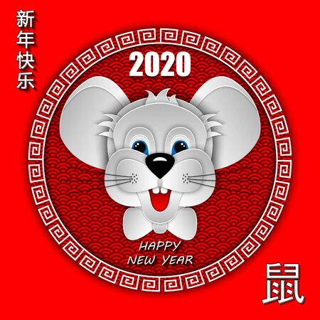 Happy Chinese New Year 2020 Rat zodiac sign. Paper cutout rat on traditional red chinese 3d background. Chinese characters mean Happy New Year and year of the rat. 3D vector illustration.