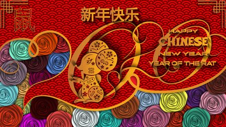 Illustration for Chinese New Year 2020, year of the rat. Chinese characters are translated Rat, Happy New Year lunar new year 2020. 3D Chinese hieroglyphs with rat on traditional chinese background