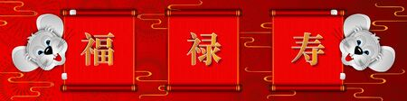 Happy Chinese New Year 2020 year of the rat paper cut style. Chinese characters are translated Happiness, Prosperity, Longevity.  Design for greetings card, invitation, posters, banners, calendar Illustration