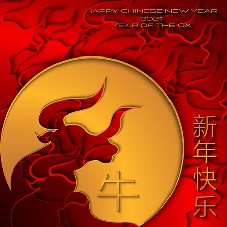 Happy Chinese New Year 2021 year of the ox paper cut style. Chinese characters mean Happy New Year, Ox. Zodiac sign for greetings card, flyers, invitation, posters, brochure, banners, calendar. Ilustração