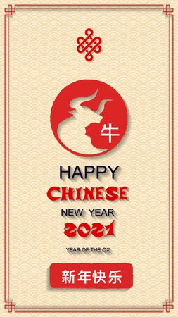 Chinese New Year 2021 Year of Ox. Oriental zodiac symbol of 2021. Vector Design. Hieroglyph means Ox, Happy new year. Chinese vertical background. Good for social media stories.