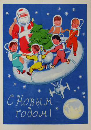 stock photo ussr circa 1962 soviet postcard for christmas shows santa and kids playing in space text in russian happy new year - Christmas Shows For Kids