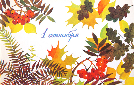 devoted: USSR-circa 1980s : soviet postcard devoted to first september , text in russian 1st september Editorial