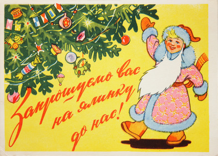 ded moroz: USSR - circa 1960s: Soviet postcard for Christmas and New year, text in ukrainian : welcome to the new year party ! Editorial