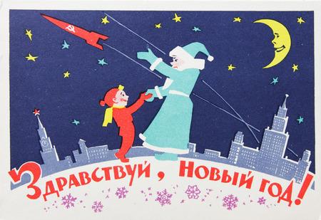 1960 URSS-circa: carte postale soviétique pour Noël montre Père Noël avec une nouvelle année garçon circa 1960, texte en russe: Bonjour nouvelle année!