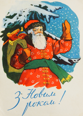 USSR-circa 1960s: Soviet postcard for Christmas shows Santa with gifts  , text in ukrainian : Happy new year !