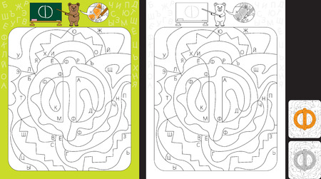 Worksheet for practicing cyrillic letter recognition and fine motor skills - color only fields with letter F