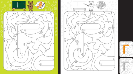 Worksheet for practicing cyrillic letter recognition and fine motor skills - color only fields with letter G Çizim