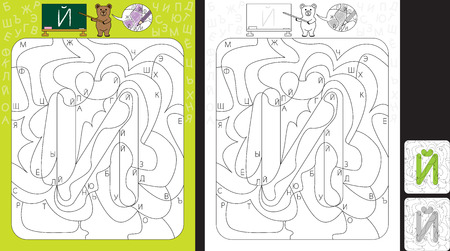 Worksheet for practicing Cyrillic letter recognition and fine motor skills - color only fields with letter - English equivalent Vectores