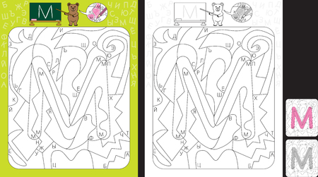 Worksheet for practicing cyrillic letter recognition and fine motor skills - color only fields with letter M Illusztráció
