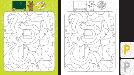 Worksheet for practicing cyrillic letter recognition and fine motor skills - color only fields with letter R