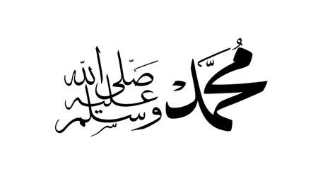 An illustration of Arabic word for Prophet Muhammad, peace be upon him in khat. Muslim will celebrate Mawlid Al Nabi or Prophet Muhammad birthday.