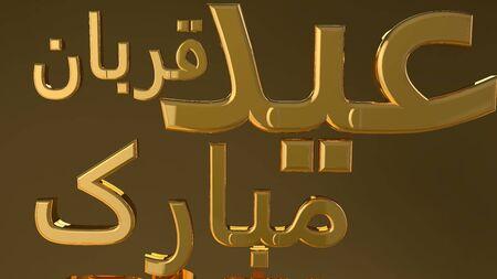 Happy Eid Mubarak golden text on golden background. Eid Mubarak greeting Card Illustration 3D rendered. Wishing for Islamic festival of Eid, background, and sale background. Reklamní fotografie
