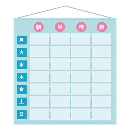Medication calendar.blank (morning, noon, night and bedtime)Morning, noon, night and bedtime