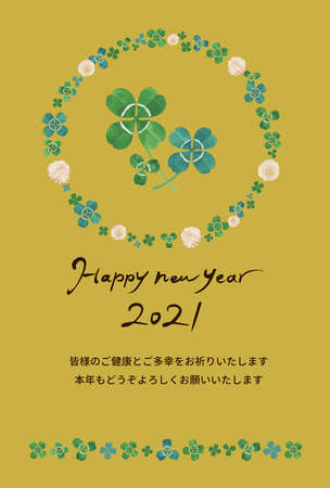 New Year's Card 2021. Watercolour painting, four leaf clover. vertically long. yellow background. (With a New Year's message) Иллюстрация