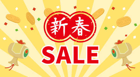 Japanese old money and confetti flying. Auspicious Gavel on the left and right. Yellow ray, SALE image (The meaning of