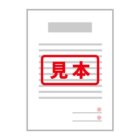Documents, contracts, etc. Sample image illustration (with sample stamps in Japanese)