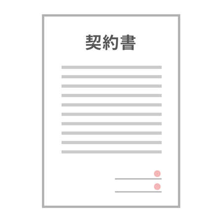 Image illustration of contract (with text, in Japanese)
