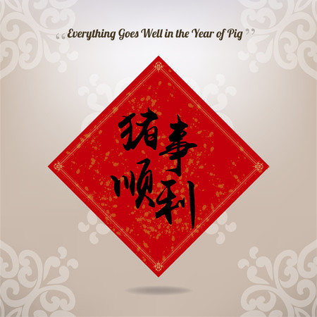 Chinese New Year theme elements, Chinese couplets with Chinese Calligraphy. Banque d'images - 114883726