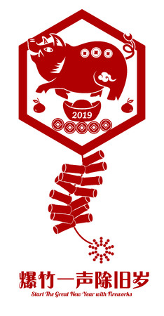 2019 Chinese New Year of Pig Typography, greeting card with paper cut traditional ornamental style. Banque d'images - 114884572