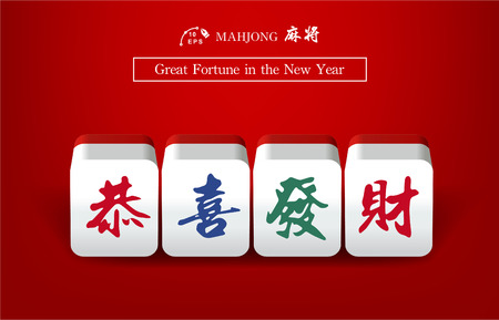 The mahjong (majiang) set with Chinese New Year wishes in Vector. Mahjong is a tile-based game that was developed in China.