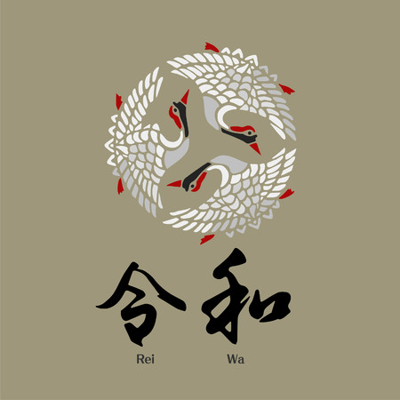 Illustrazione vettoriale per il nome della nuova era giapponese 2019-