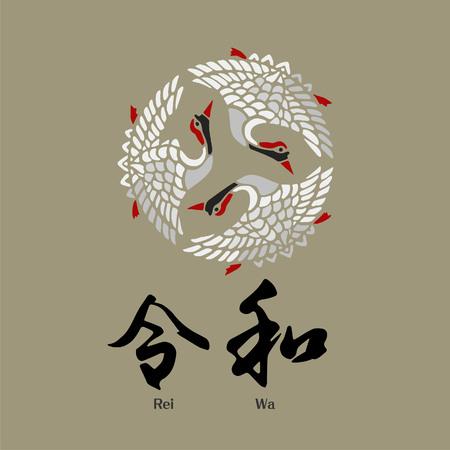 Vector Illustration for the Japanese new era name 2019- Illustration