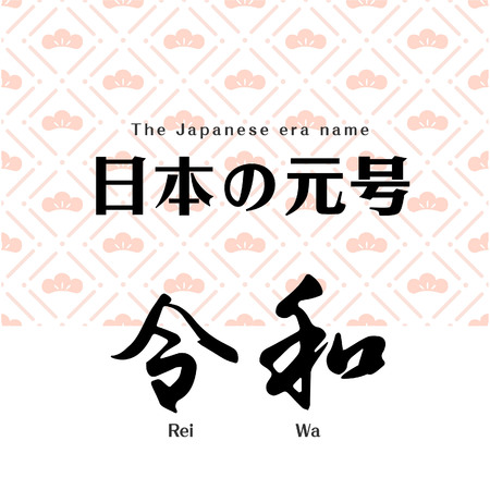 Vector Illustration for the Japanese new era name 2019- 스톡 콘텐츠 - 121095335
