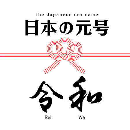 Vector Illustration for the Japanese new era name 2019- 스톡 콘텐츠 - 121095340
