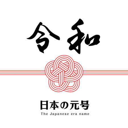 Vector Illustration for the Japanese new era name 2019- Ilustrace