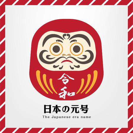 Ilustración vectorial para el nombre de la nueva era japonesa 2019-