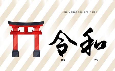 Vector Illustration for the Japanese new era name 2019-