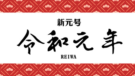Vector Illustration for the Japanese new era name 2019- Reiwa (Reiwa jidai).