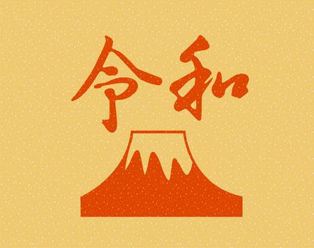 Ilustración vectorial para el nombre de la nueva era japonesa 2019- Ilustración de vector