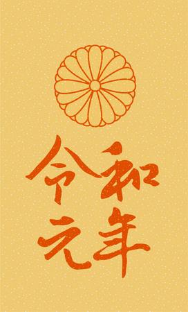 Illustration vectorielle pour le nom de la nouvelle ère japonaise 2019- Vecteurs