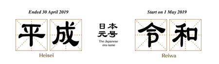 Vector Illustration for the Japanese era name-From 일러스트