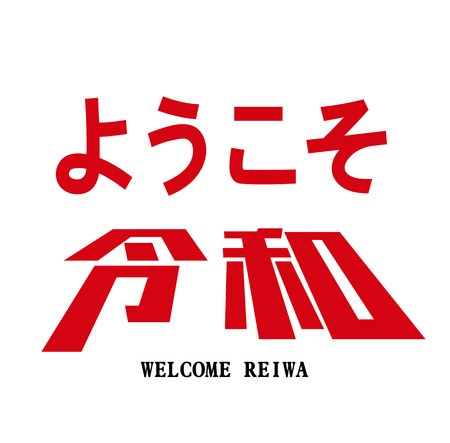 Vector Illustration for the Japanese new era name 2019