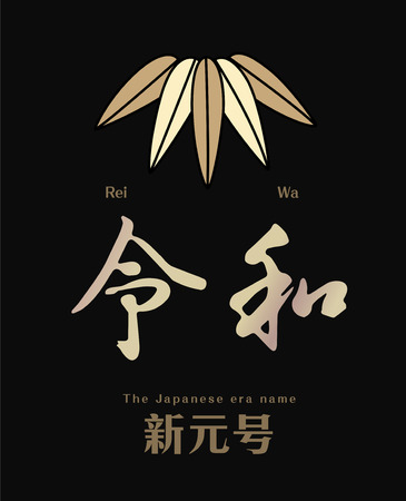 Vector Illustration for the Japanese new era name 2019